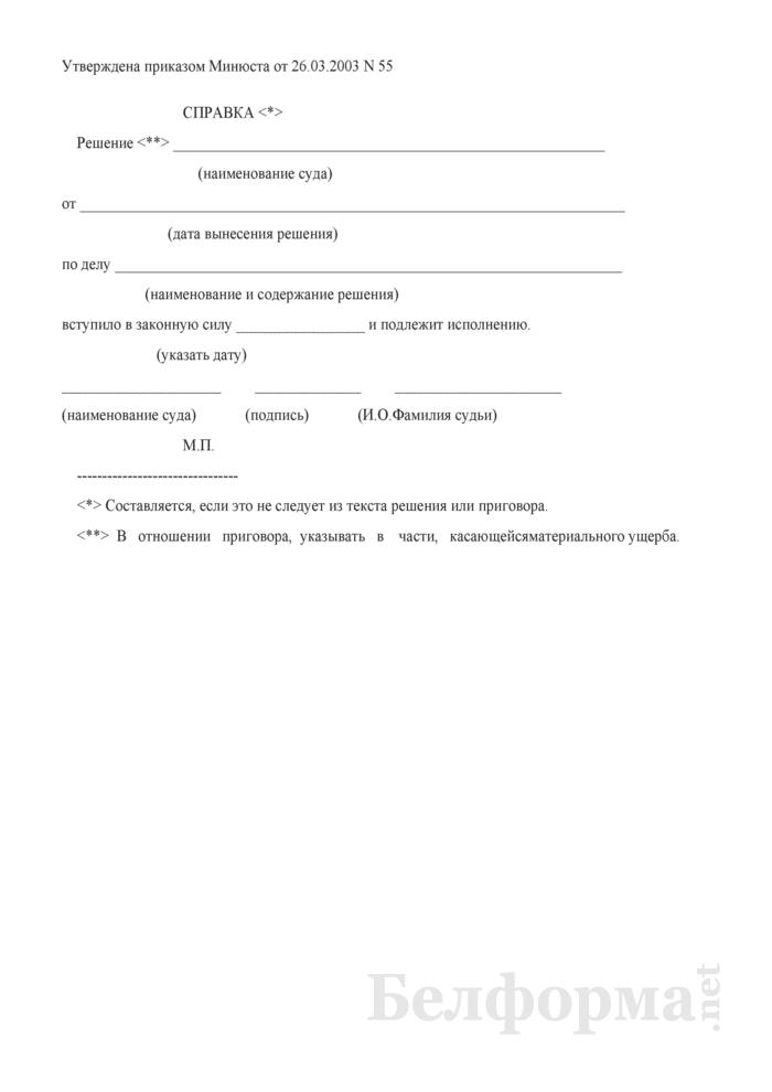 Справка о вступлении судебного решения, приравненного к нему акта (или приговора суда в части, касающейся возмещения материального ущерба) в законную силу. Страница 1