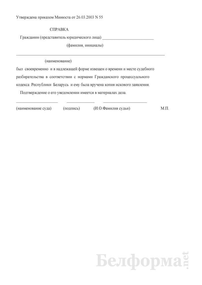 Справка об извещении стороны не принявшей участия в процессе, против которой было вынесено решение, о времени и месте судебного разбирательства. Страница 1