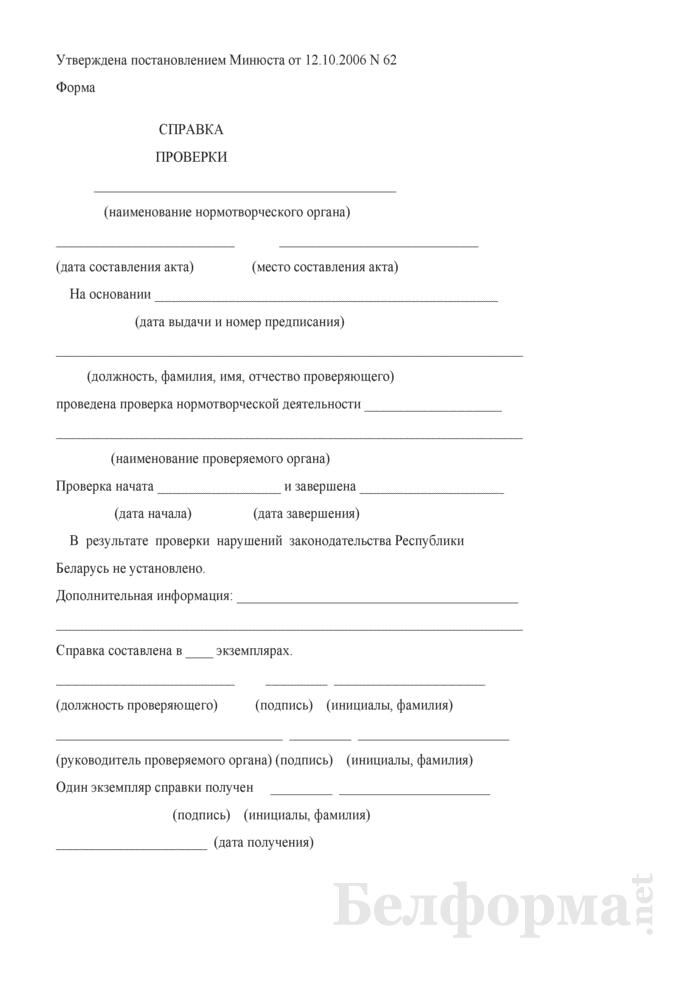 Справка проверки нормотворческой деятельности. Страница 1