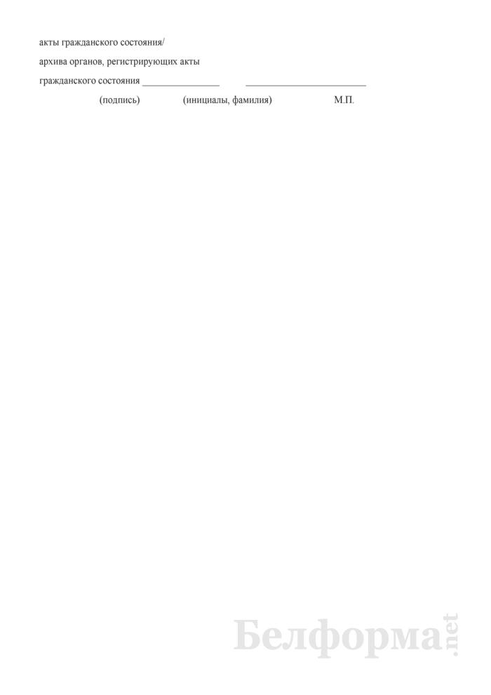 Справка, содержащая сведения из записи акта о заключении брака. Страница 2