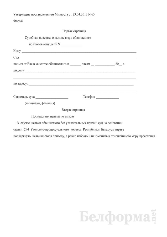Судебная повестка о вызове в суд обвиняемого по уголовному делу (в районных (городских), межгарнизонных военных судах Республики Беларусь) (Форма). Страница 1