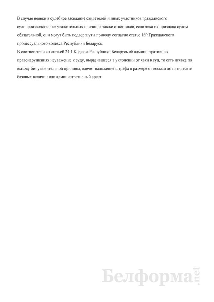 Судебная повестка по гражданскому делу (в областных, Минском городском, Белорусском военном судах Республики Беларусь) (Форма). Страница 2