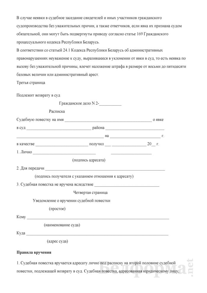 Судебная повестка по гражданскому делу (в районных (городских), межгарнизонных военных судах Республики Беларусь) (Форма). Страница 2