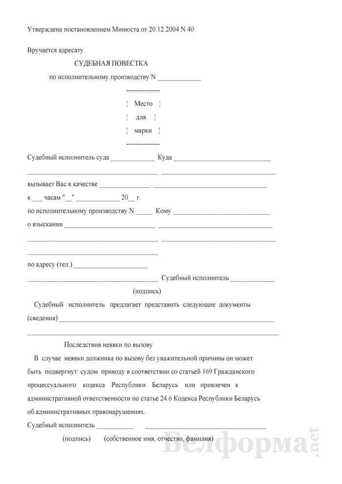 Судебная повестка по исполнительному производству. Страница 1