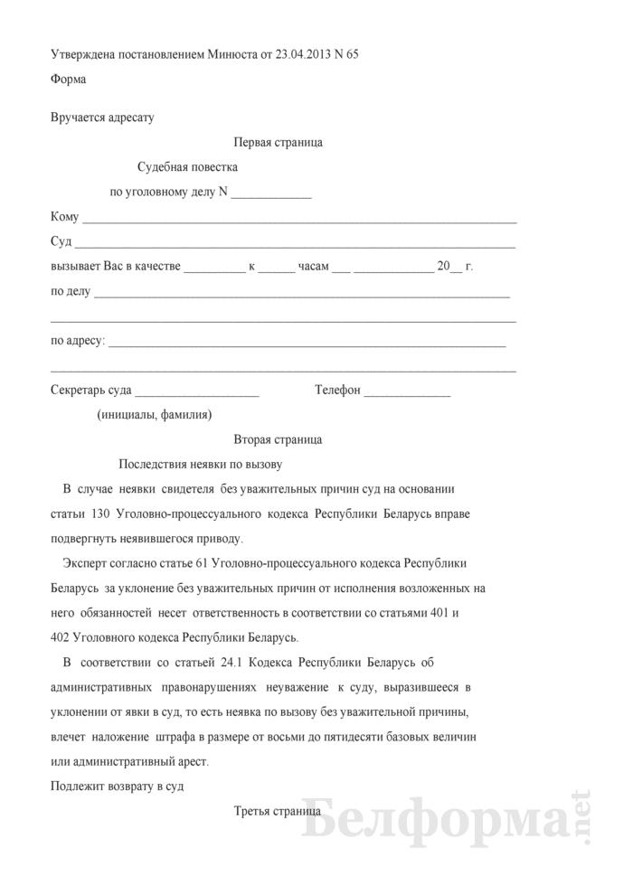 Судебная повестка по уголовному делу (в районных (городских), межгарнизонных военных судах Республики Беларусь) (Форма). Страница 1