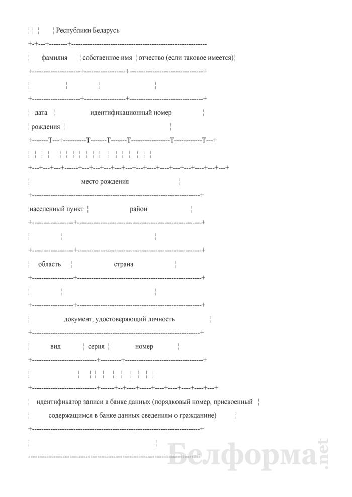 Сведения о разрешении выезда из Республики Беларусь на определенный срок гражданину Республики Беларусь, в отношении которого принято решение о временном ограничении права на выезд из Республики Беларусь. Страница 2