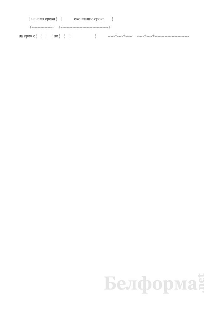 Сведения о разрешении выезда из Республики Беларусь на определенный срок гражданину Республики Беларусь, в отношении которого принято решение о временном ограничении права на выезд из Республики Беларусь. Страница 3