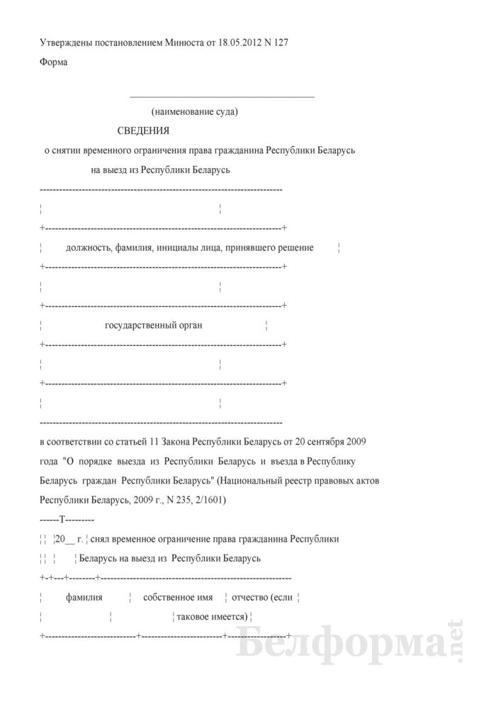 Сведения о снятии временного ограничения права гражданина Республики Беларусь на выезд из Республики Беларусь. Страница 1