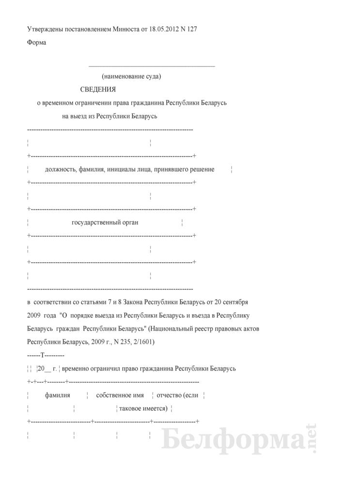 Сведения о временном ограничении права гражданина Республики Беларусь на выезд из Республики Беларусь. Страница 1