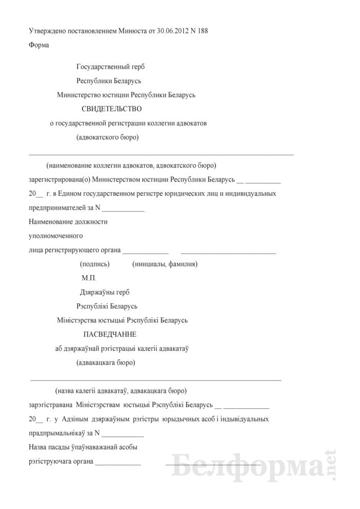 Свидетельство о государственной регистрации коллегии адвокатов (адвокатского бюро). Страница 1