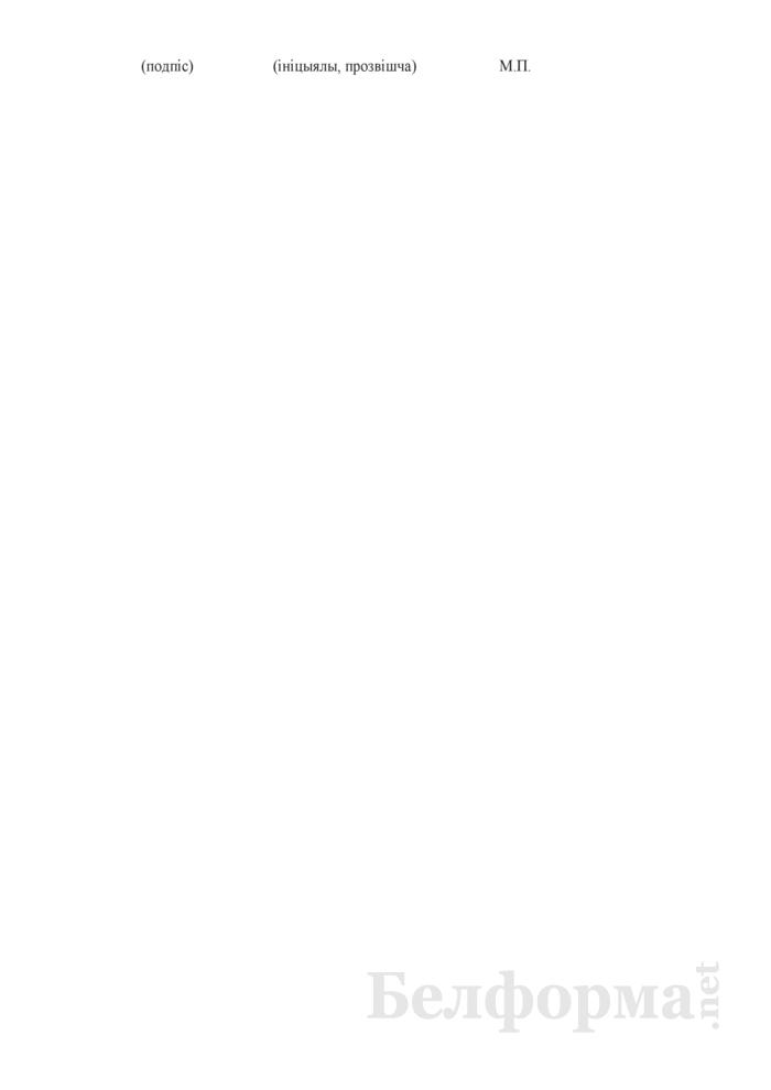 Свидетельство о государственной регистрации коллегии адвокатов (адвокатского бюро). Страница 2