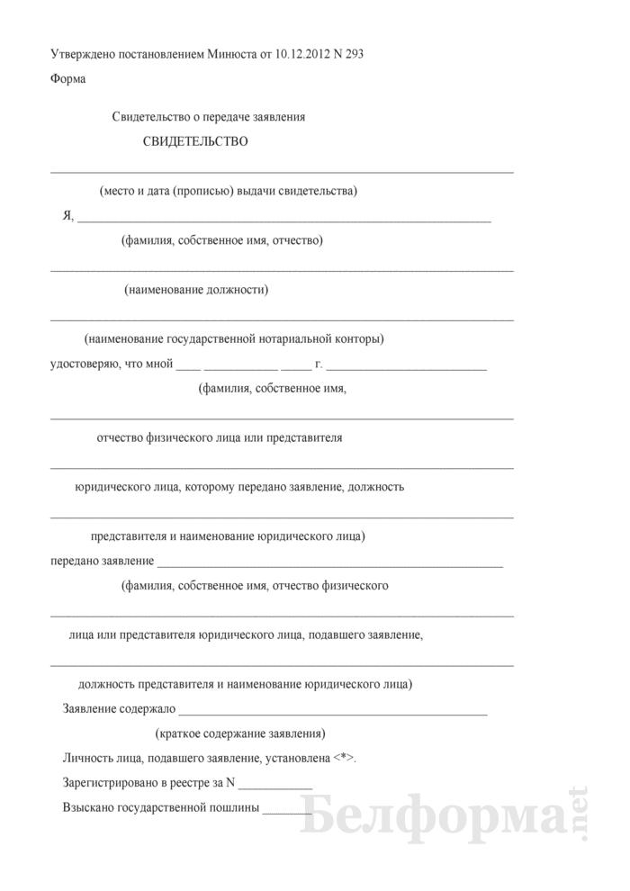 Свидетельство о передаче заявления. Страница 1