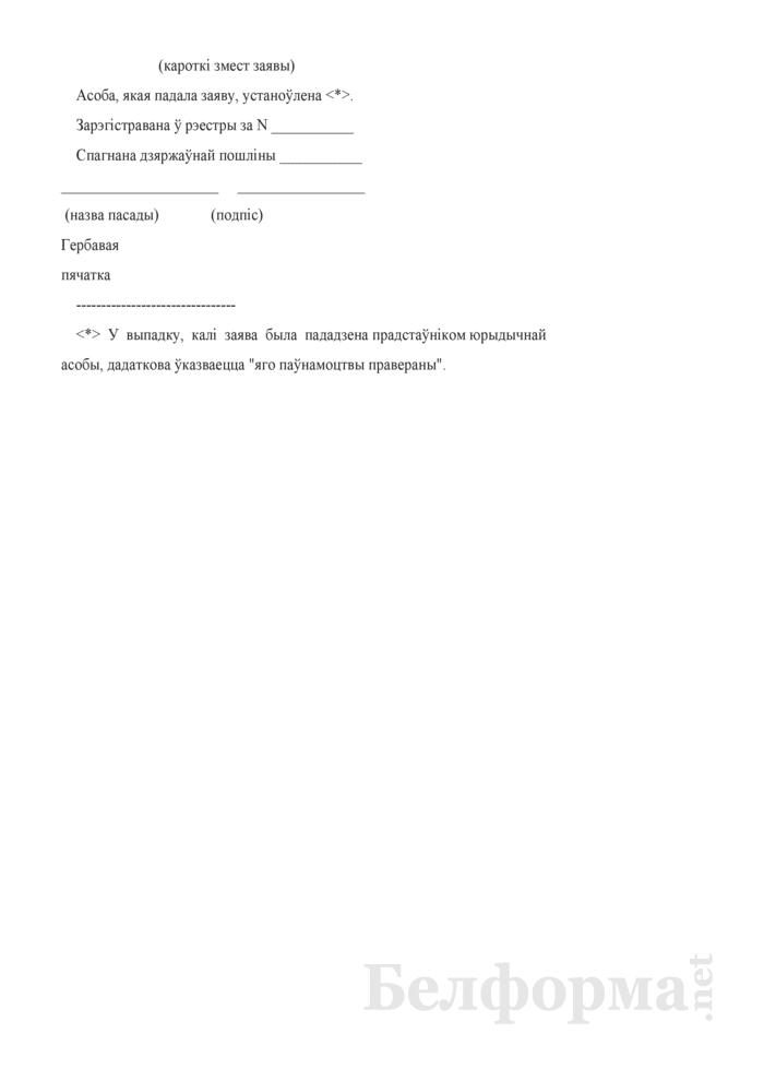 Свидетельство о передаче заявления. Страница 3