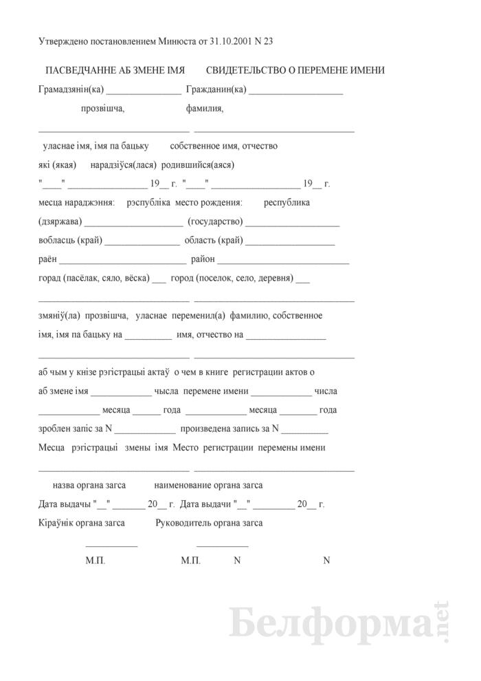 Свидетельство о перемене имени. Страница 1