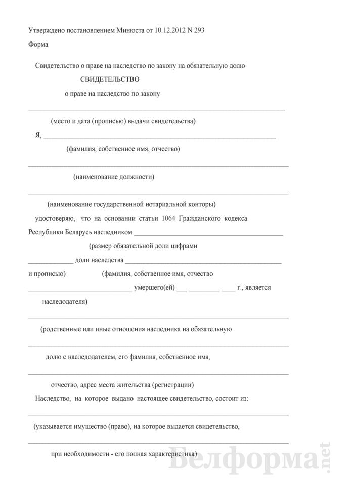 Свидетельство о праве на наследство по закону на обязательную долю. Страница 1
