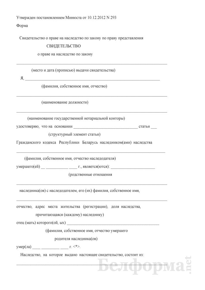 Свидетельство о праве на наследство по закону по праву представления. Страница 1