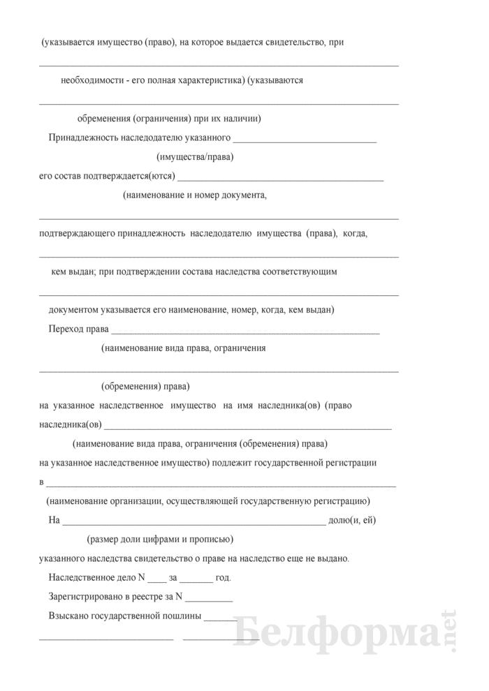 Свидетельство о праве на наследство по закону по праву представления. Страница 2