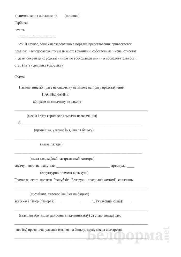 Свидетельство о праве на наследство по закону по праву представления. Страница 3