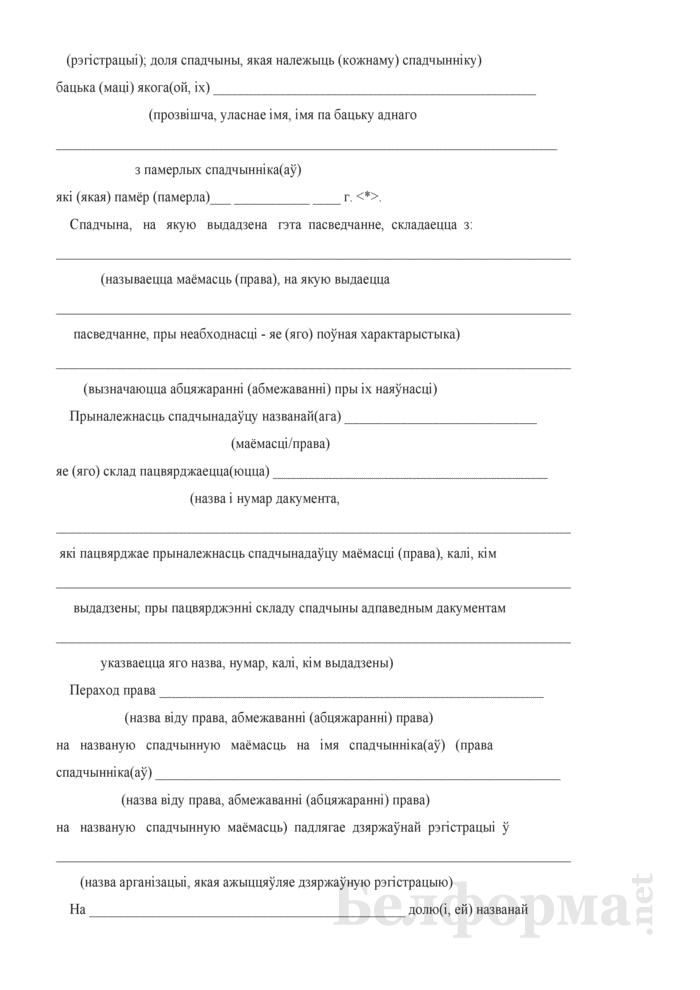 Свидетельство о праве на наследство по закону по праву представления. Страница 4