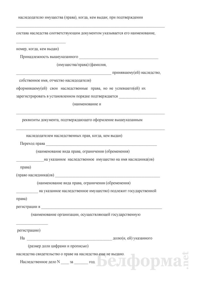 Свидетельство о праве на наследство по закону после смерти гражданина, принявшего наследство, оформившего свои наследственные права, но не успевшего их зарегистрировать в установленном порядке. Страница 3