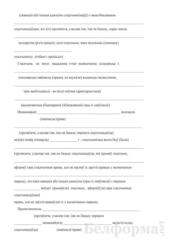Свидетельство о праве на наследство по закону после смерти гражданина, принявшего наследство, оформившего свои наследственные права, но не успевшего их зарегистрировать в установленном порядке. Страница 5