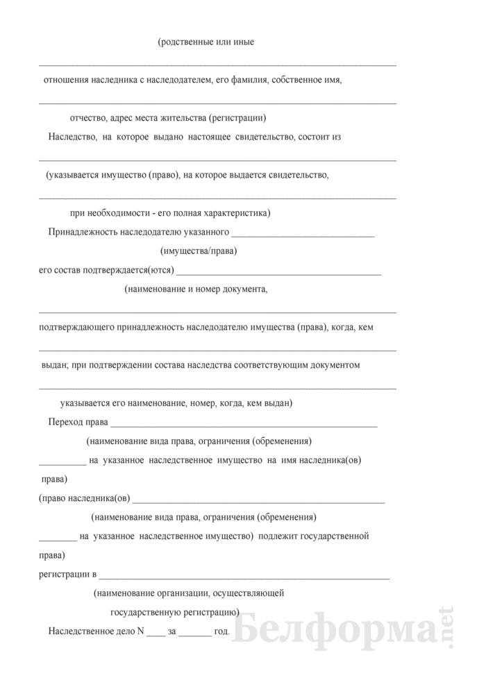 Свидетельство о праве на наследство по закону, выдаваемое наследникам после заключения между ними соглашения о разделе наследства. Страница 2