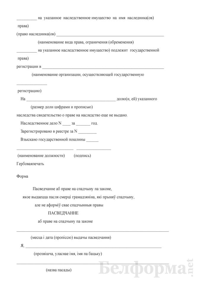 Свидетельство о праве на наследство по закону, выдаваемое после смерти гражданина, принявшего наследство, но не оформившего свои наследственные права. Страница 3