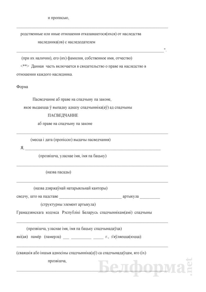 Свидетельство о праве на наследство по закону, выдаваемое в случае отказа наследника(ов) от наследства. Страница 4