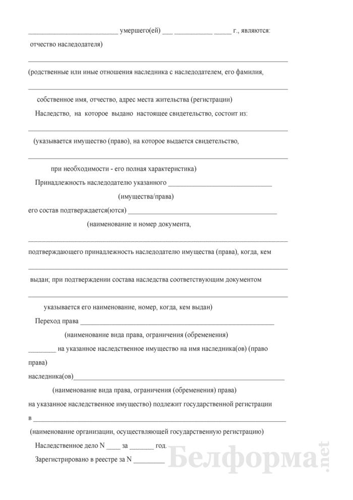 Свидетельство о праве на наследство по завещанию. Страница 2