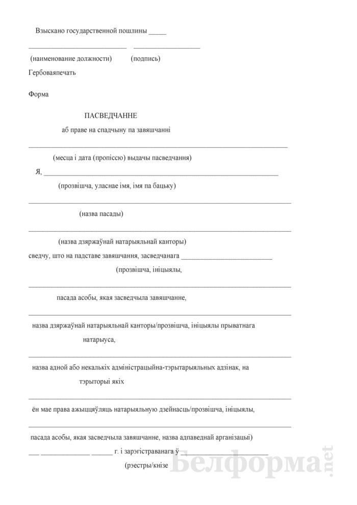 Свидетельство о праве на наследство по завещанию. Страница 3