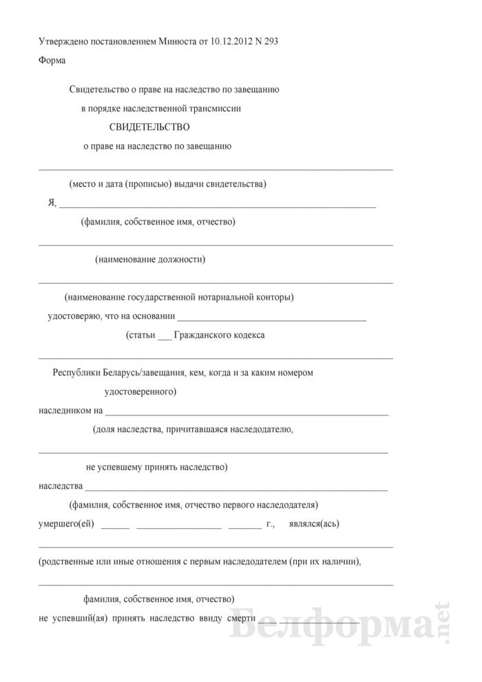 Свидетельство о праве на наследство по завещанию в порядке наследственной трансмиссии. Страница 1