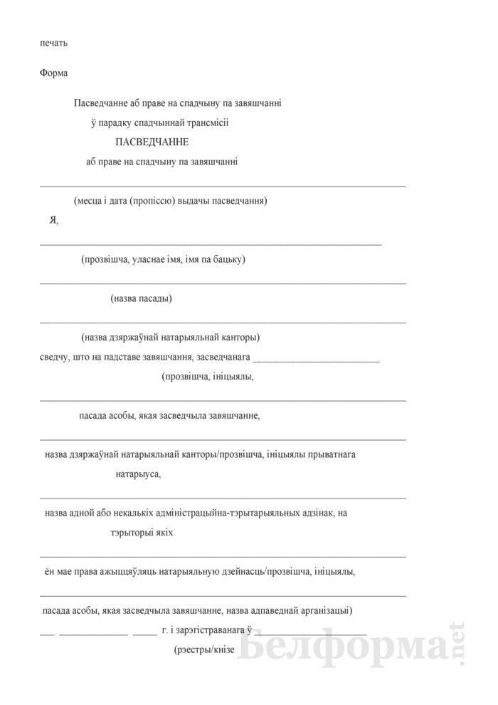 Свидетельство о праве на наследство по завещанию в порядке наследственной трансмиссии. Страница 4