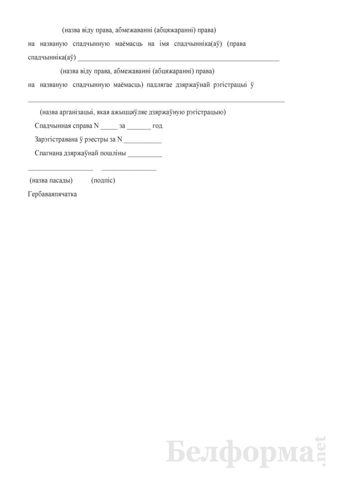 Свидетельство о праве на наследство по завещанию в порядке наследственной трансмиссии. Страница 6