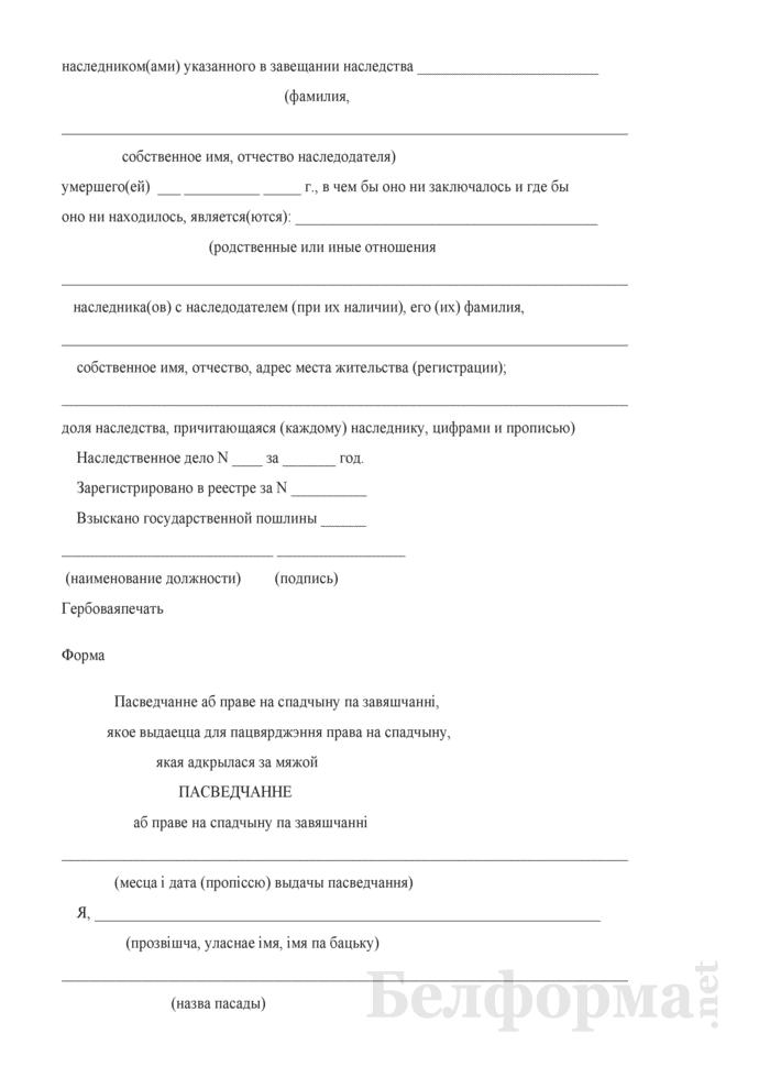Свидетельство о праве на наследство по завещанию, выдаваемое для подтверждения права на наследство, открывшееся за границей. Страница 2