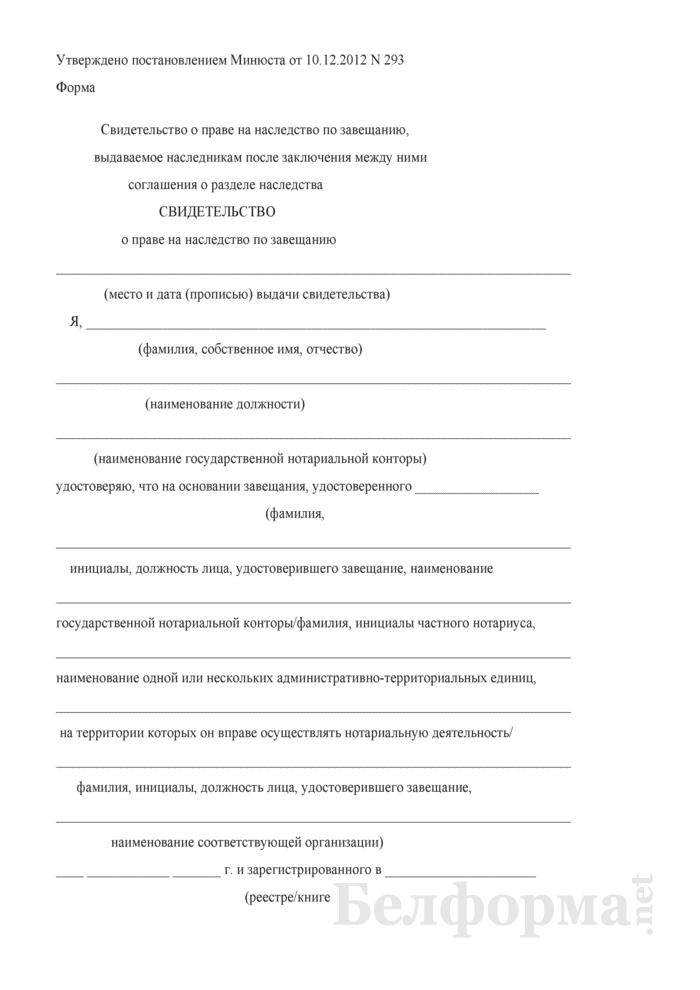 Свидетельство о праве на наследство по завещанию, выдаваемое наследникам после заключения между ними соглашения о разделе наследства. Страница 1
