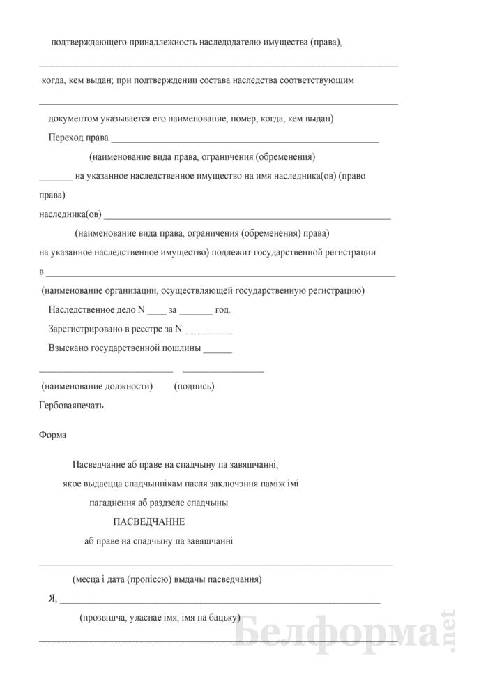 Свидетельство о праве на наследство по завещанию, выдаваемое наследникам после заключения между ними соглашения о разделе наследства. Страница 3