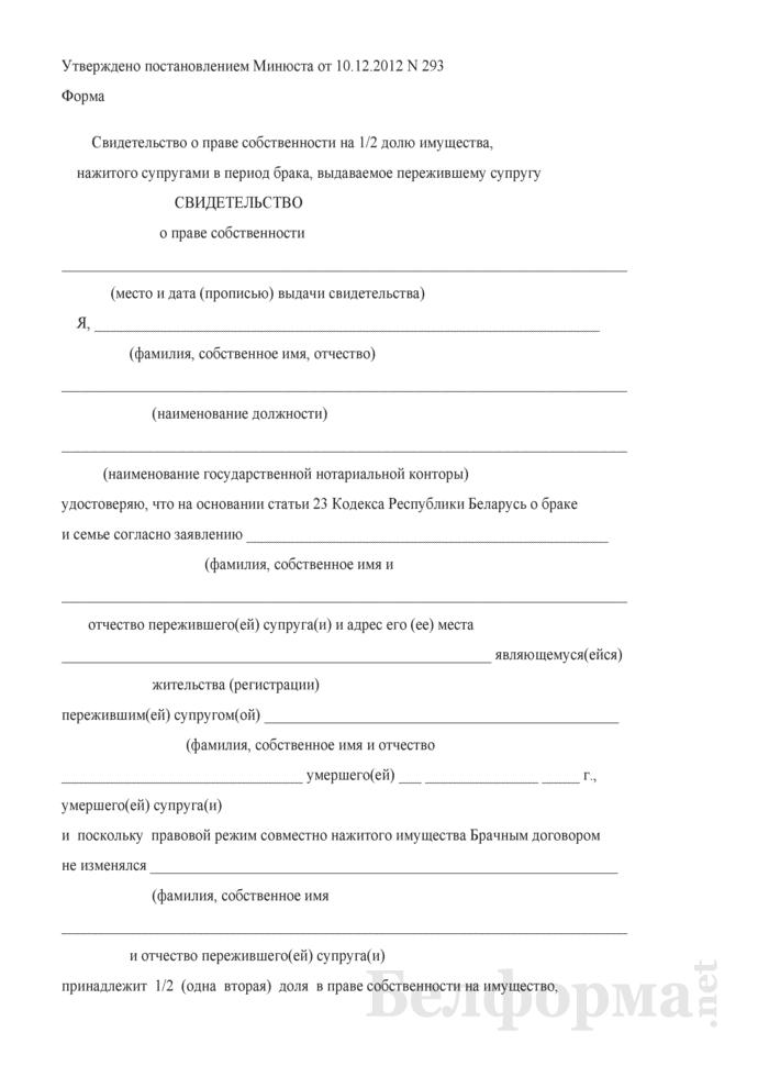 Свидетельство о праве собственности на 1/2 долю имущества, нажитого супругами в период брака, выдаваемое пережившему супругу. Страница 1