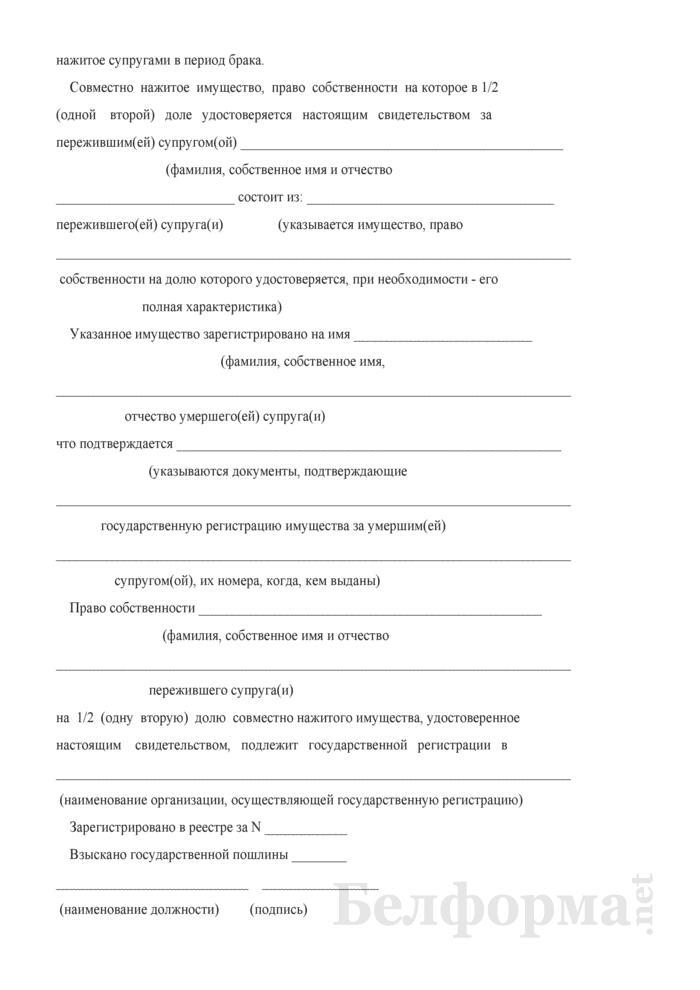Свидетельство о праве собственности на 1/2 долю имущества, нажитого супругами в период брака, выдаваемое пережившему супругу. Страница 2