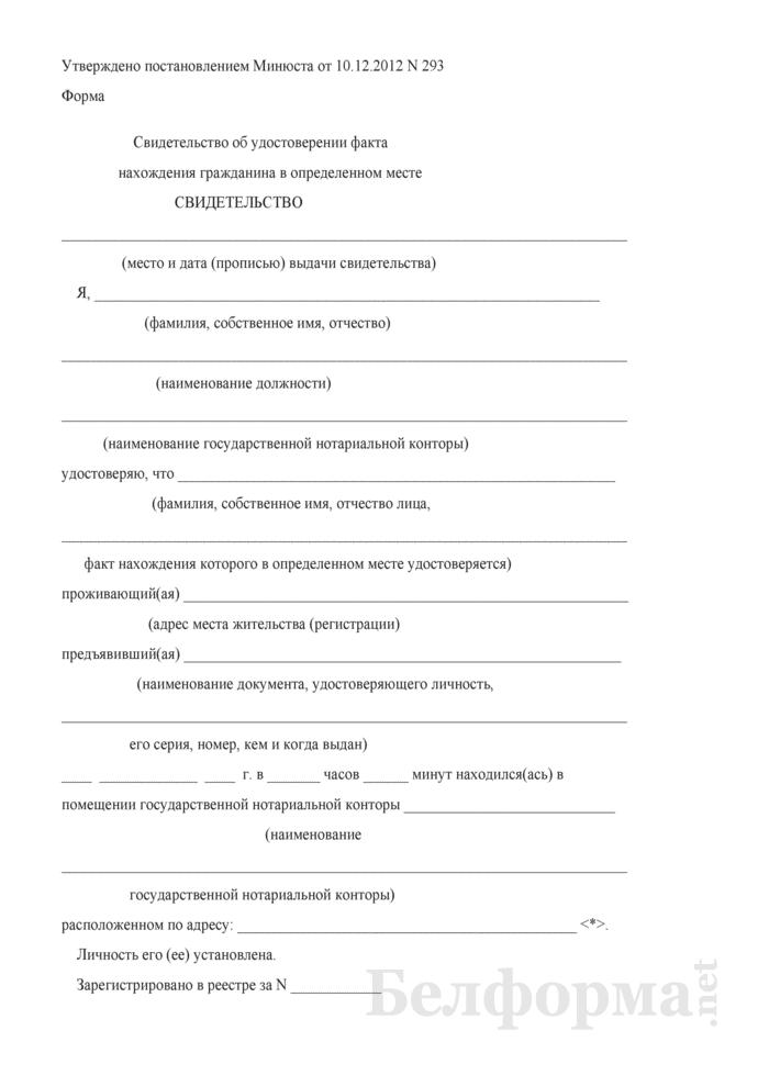 Свидетельство об удостоверении факта нахождения гражданина в определенном месте. Страница 1