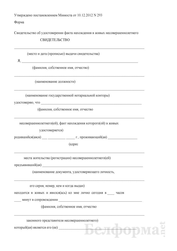 Свидетельство об удостоверении факта нахождения в живых несовершеннолетнего. Страница 1