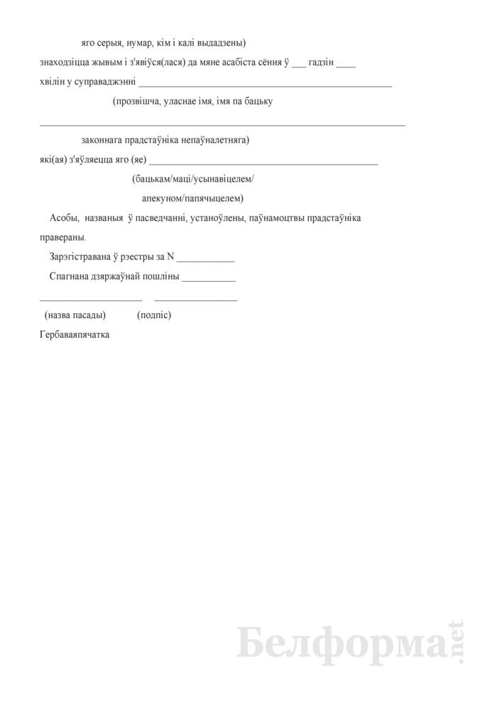Свидетельство об удостоверении факта нахождения в живых несовершеннолетнего. Страница 3