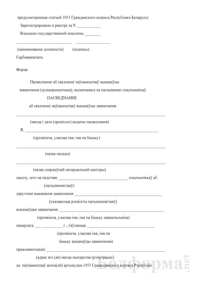 Свидетельство об удостоверении полномочий исполнителя завещания (душеприказчика), назначенного по соглашению наследников. Страница 2