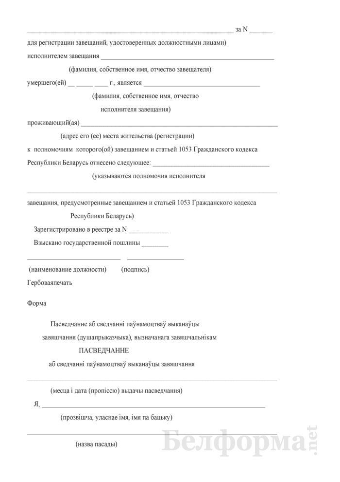 Свидетельство об удостоверении полномочий исполнителя завещания (душеприказчика), назначенного завещателем. Страница 2