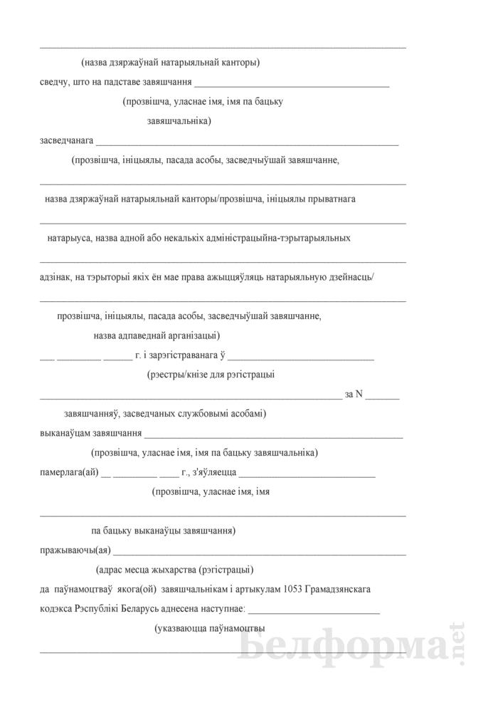 Свидетельство об удостоверении полномочий исполнителя завещания (душеприказчика), назначенного завещателем. Страница 3