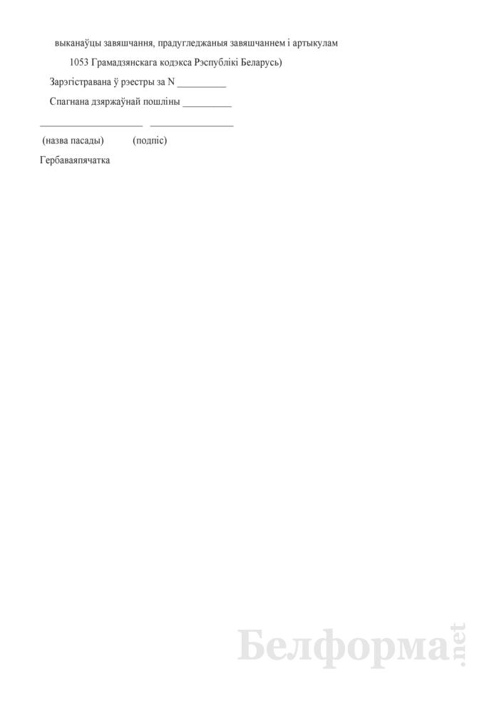 Свидетельство об удостоверении полномочий исполнителя завещания (душеприказчика), назначенного завещателем. Страница 4