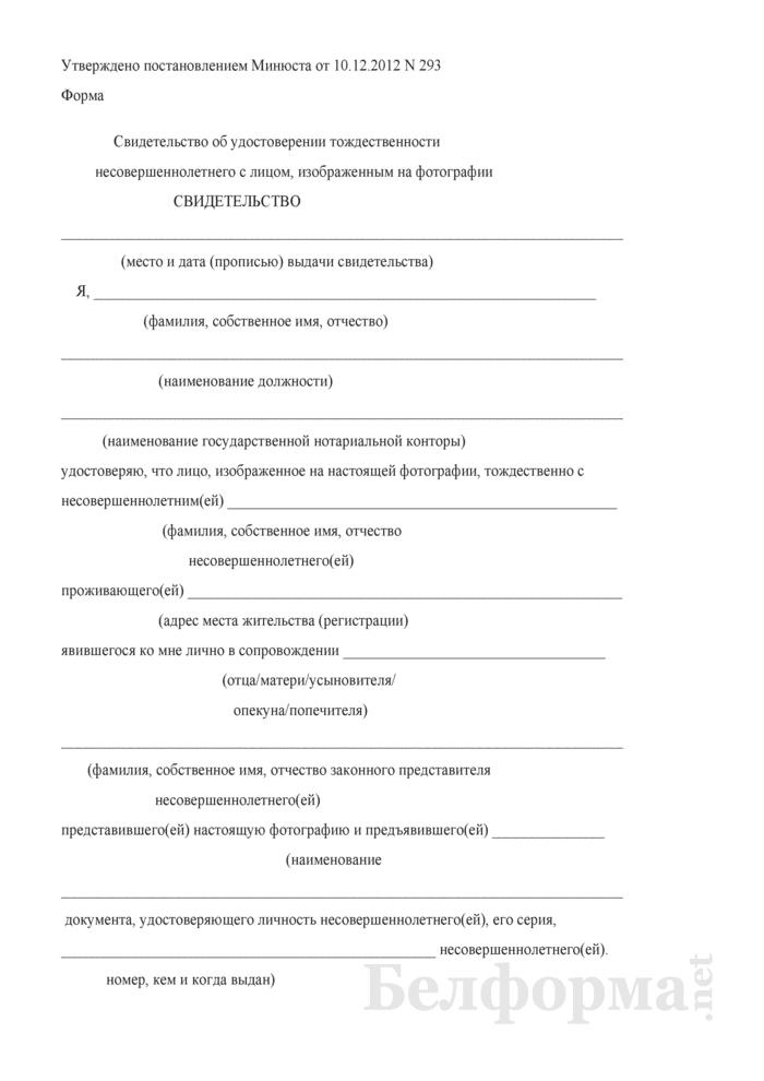 Свидетельство об удостоверении тождественности несовершеннолетнего с лицом, изображенным на фотографии. Страница 1