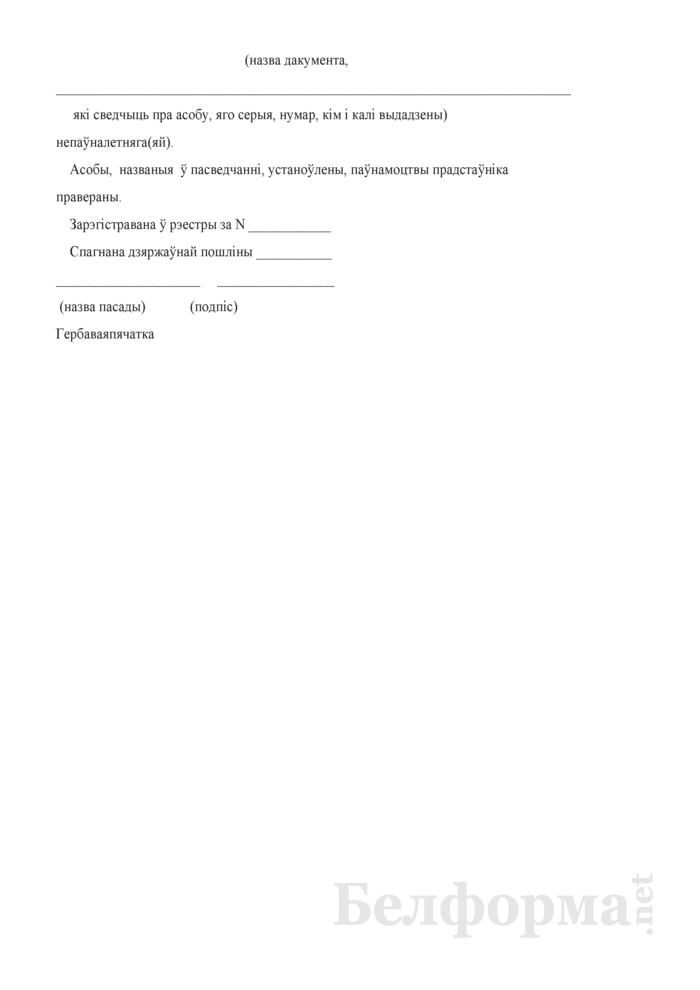 Свидетельство об удостоверении тождественности несовершеннолетнего с лицом, изображенным на фотографии. Страница 3