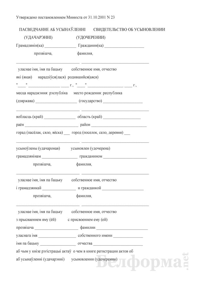 Свидетельство об усыновлении (удочерении). Страница 1