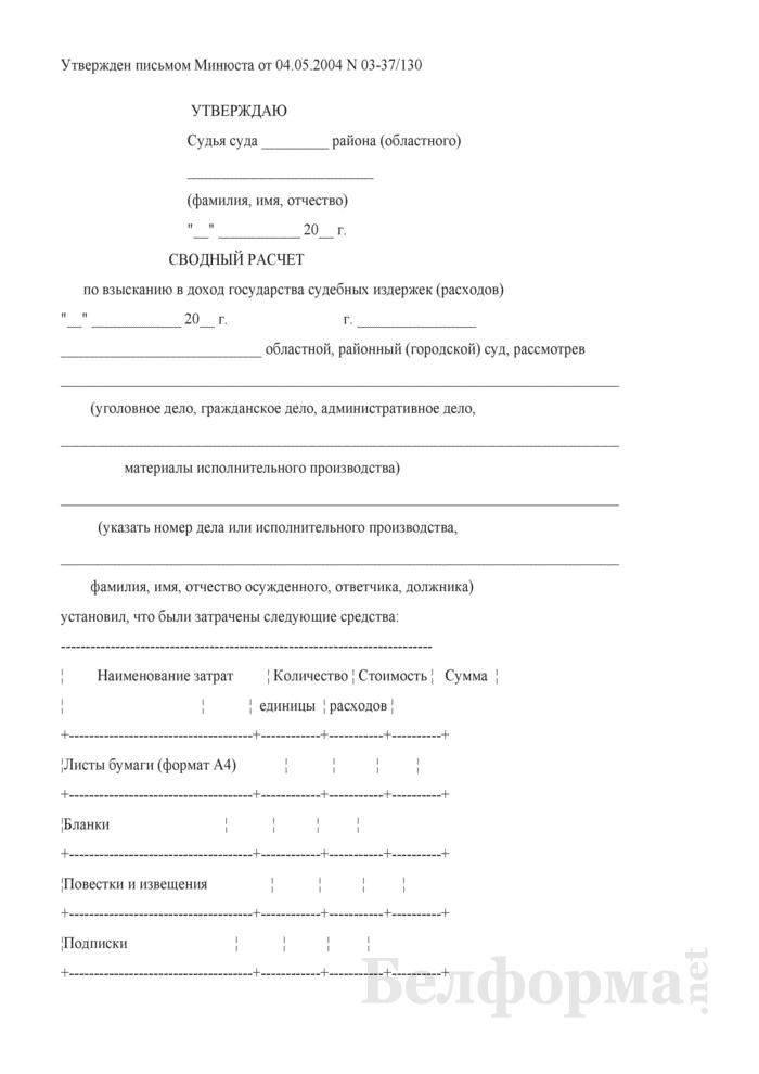 Сводный расчет по взысканию в доход государства судебных издержек (расходов). Страница 1