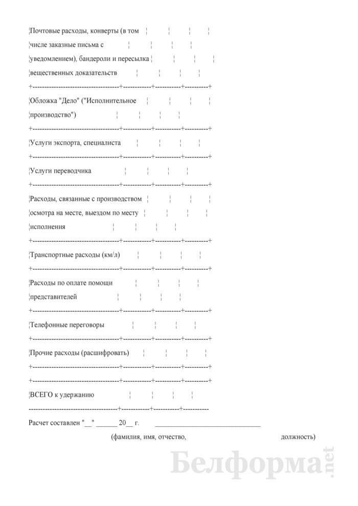 Сводный расчет по взысканию в доход государства судебных издержек (расходов). Страница 2